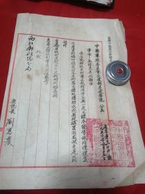 中南军政委员会交通部交通学院~院长刘惠农