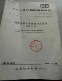 中华人民共和国国家标准热喷涂锌及锌合金涂层及其试验方法GB 9793~9794-88