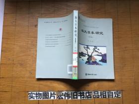 海大日本研究(第四辑)