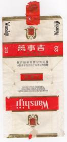 烟标商标类-----粤沪烟草公司