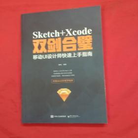 Sketch+Xcode双剑合壁:移动UI设计师快速上手指南【两页粘胶带】