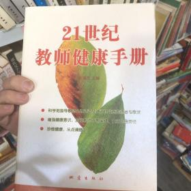 21世纪教师健康手册