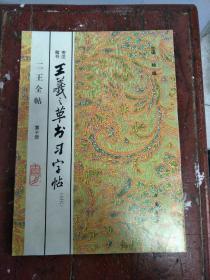 二王全帖精典法帖,二王全帖之第一、二、五、六、七、八、九、十册,共8本,优惠价80。老北京书店出版,王羲之书法字帖。所有出售图书,为本画院藏书,非旧货市场收来。