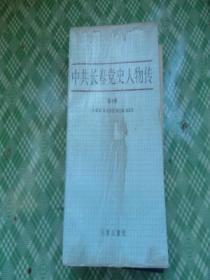 中共长春党史人物传第七卷