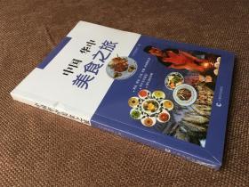 中国华中美食之旅(全新未拆封)