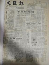 文汇报(1984年9月合订本)