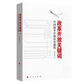 改革开放关键词:中国改革开放历史通览