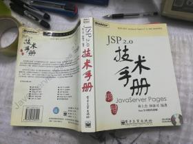 JSP 2.0技术手册