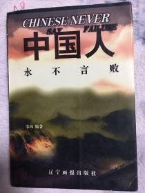 中国人永不言败:华商英豪传