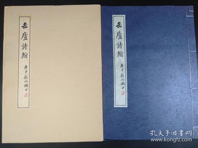缶庐诗翰  (长尾正和监修·省心书房1982年版·一函一册全)【R0280】