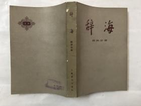 辞海(经济分册)
