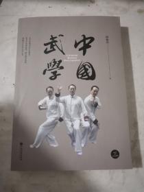 中国武学 三