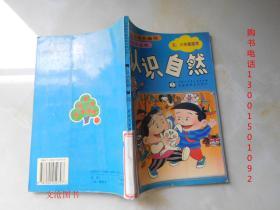 小学课外辅导连环画丛书——认识自然(3)【五、六年级适用】