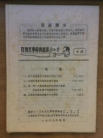 打倒反革命两面派高小平( 内有连环漫画)