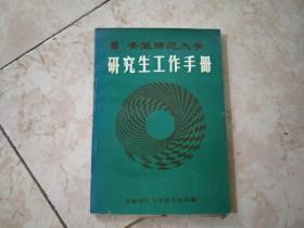 安徽师范大学研究生工作手册