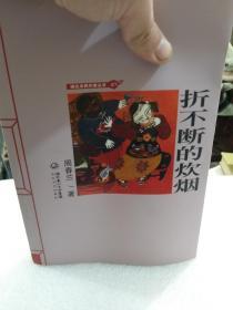 湖北农民作家丛书《折不断的炊烟》一册