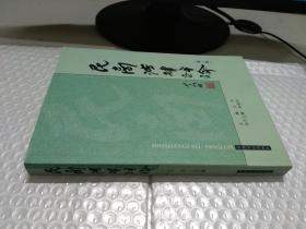民商法律评论(第二,三卷)