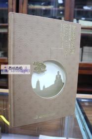 博物馆奇迹 佛陀纪念馆的故事 五周年专辑