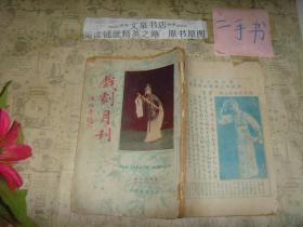民国18年版 戏剧月刊 第十二号 第一卷》Y-25品如图,无册封