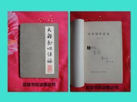 名人藏书:《元杂剧作法论》(签赠本1983年6月西宁1版1印,名人藏书,好品)