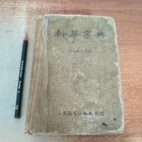 新华字典 1953