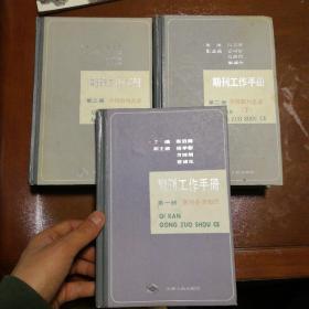 期刊工作手册    【第一册,第二册上下】合售