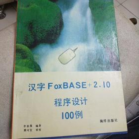 汉字FoxBASE+2.10程序设计100例