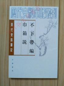 清代史料笔记丛刊:不下带编 巾箱说(代售书与本店分开结算,快递费6元)