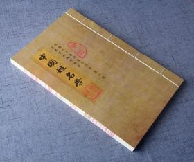 中国姓名学 民国版《中国姓名学》杨坤明著 姓名学鼻祖 16开线装