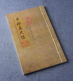 平砂玉尺经 研究三合理论的经典之作,元刘秉忠著 16开仿古封面