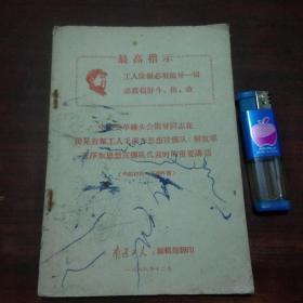 (1968年南通工人版)中央文革碰头会领导同志在接见首都工人毛泽东思想宣传队解放军毛泽东思想宣传队代表时的重要讲话