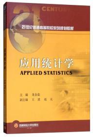 二手正版应用统计学 龙金茹 王波 赵元 西南财经大学出版社9787550435957