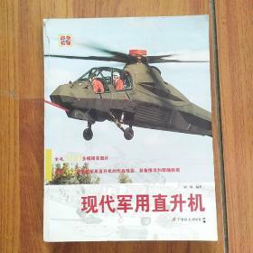 现代军用直升机