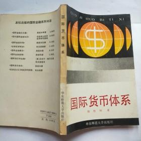 国际货币体系