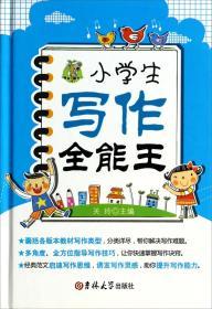 小学生写作全能王(精)