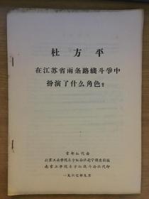 杜方平在江苏省两条路线斗争中扮演了什么角色?