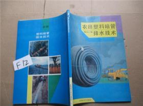 农田塑料暗管排水技术