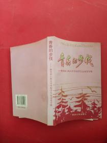 青春的步伐:解放前上海大中学校学生运动史专辑