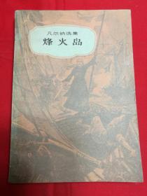 16207     烽火岛·凡尔纳选集·插图本