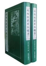 杨继振藏本红楼梦(梦稿本、全二册)沈阳出版社