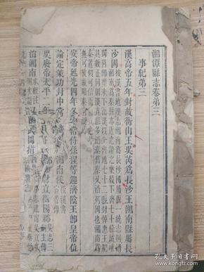 湘潭县志,光绪十四年,卷三卷四一厚册,卷四背有缺,品相如图