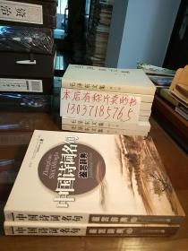 中国诗词名句鉴赏辞典(上、下册)
