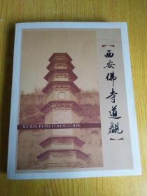 西安佛寺道观(西安文史资料第28辑)
