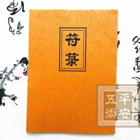 符箓大全常用符咒咒语道术法术