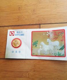 1991年辛未年礼品卡含纪念币一枚