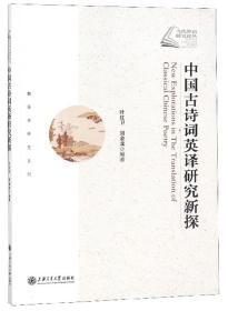 中国古诗词英译研究新探