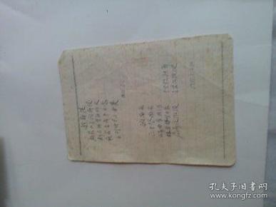 1985年某人游舜陵与南岳后写的两首诗