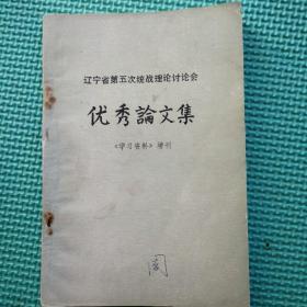 辽宁省第五次统战理论讨论会 优秀论文集