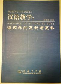 汉语教学:海内外的互动与互补