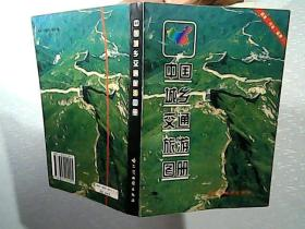 中国城乡交通旅游图册